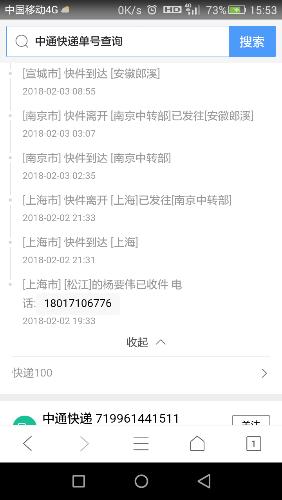 Screenshot_2018-02-05-15-53-38.png
