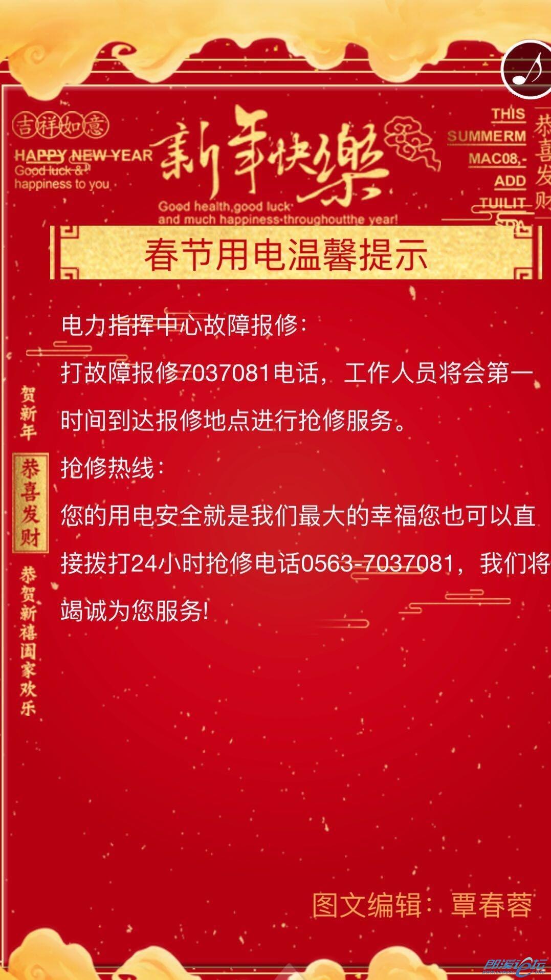 春节用电温馨提醒1.jpg