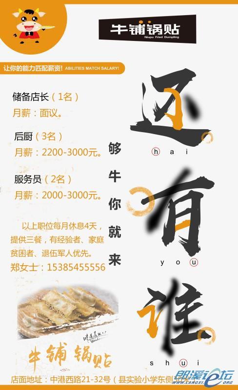招聘广告.jpg