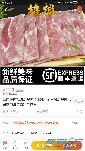 Screenshot_2018-10-13-18-32-56-928_com.taobao.taobao.png