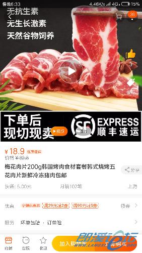 Screenshot_2018-10-13-18-33-11-532_com.taobao.taobao.png