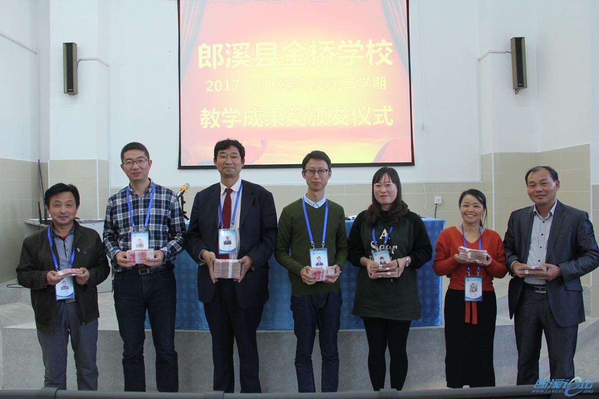 郎溪县金桥学校举行教学成果奖颁发仪式