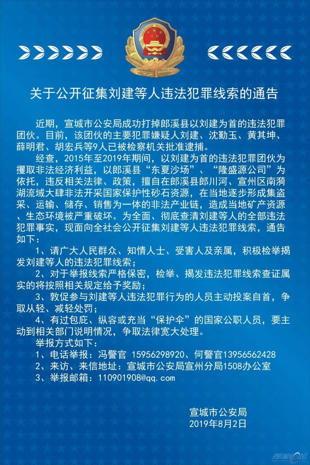 宣城市公安局征集刘建犯罪团伙犯罪线索通告.jpg