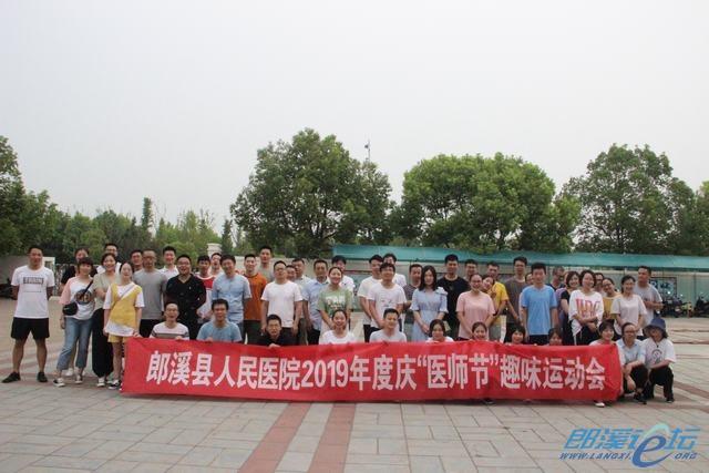 拓展员工潜能 强化团队意识——郎溪县人民医院到青少年校外活动中心参加拓展训练