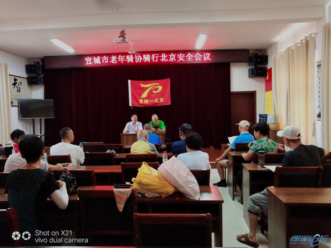 骑行北京安全会议1.jpg