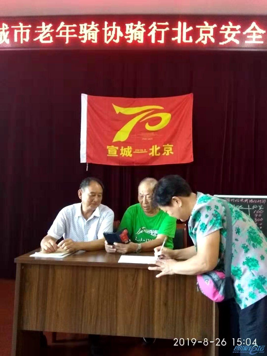 骑行北京安全会议4.jpg
