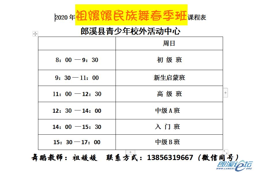 5、祖媛媛民族舞.png