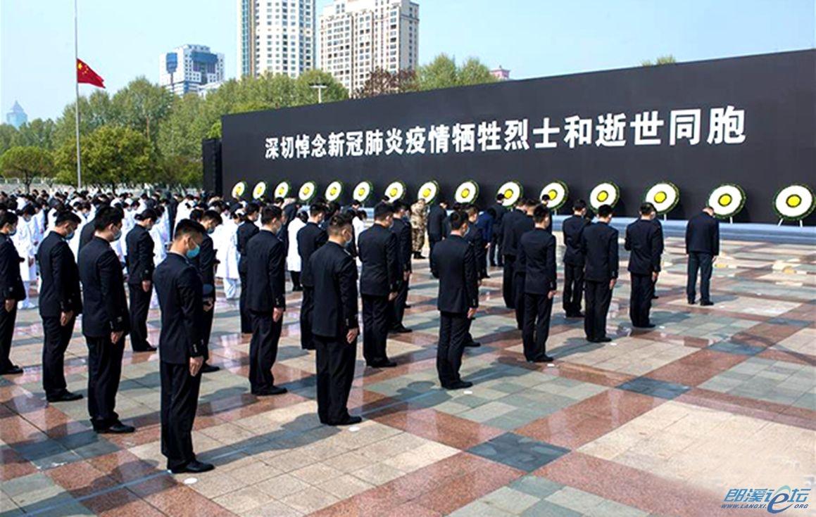 2020清明节全国哀悼纪念曰.......